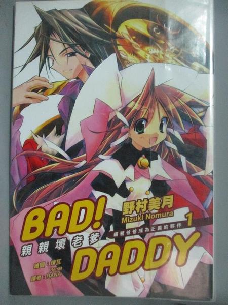 【書寶二手書T6/言情小說_GCZ】Bad! Daddy親親壞老爹(01)_野村美月,  HANA