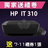 【獨家加碼送100元7-11禮券】HP InkTank 310 大印量相片連供事務機