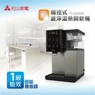 【分期0利率 】 元山 YS-826DW 溫熱 YS826DW 開飲機 鏡面觸控式 分離式水箱 公司貨