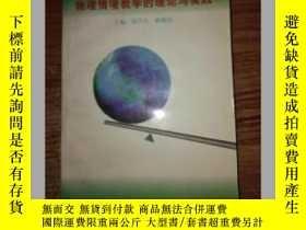 二手書博民逛書店罕見物理情境教學的理論與實踐Y160759 周予生 中國人口出版