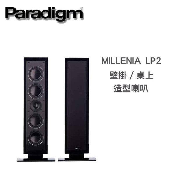 Paradigm 加拿大 Millenia LP2 壁掛/桌上 造型喇叭【免運+公司貨保固】