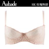 Aubade玫瑰物語B-E高彈蕾絲薄襯內衣(肤)HK