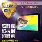 Moxbii LG G Tablet 10.1 抗衝擊 9H 太空盾 螢幕保護貼