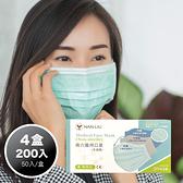 【南六】醫療級 醫用口罩 成人口罩 平面口罩 (4盒裝) 50片/盒 (薄荷綠) 未滅菌【卜公家族】)