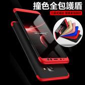 撞色三段式 三星 Galaxy A8 2018版 A8Plus 手機殼 磨砂硬殼 護盾系列 360度全包 防摔 不掉漆 保護套