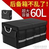 後備箱 汽車後備箱儲物箱車載收納箱整理箱車用多功能置物箱車內用品 1995生活雜貨NMS