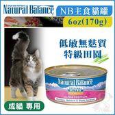 *KING WANG*美國Natural Balance《NB主食貓罐-無麩質特級田園-主食貓罐》6oz(170g)/罐 成貓適用