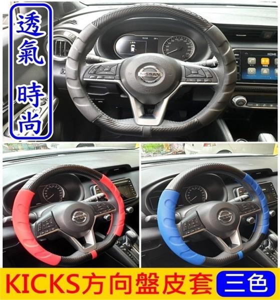 日產NISSAN【KICKS卡夢方向盤皮套】紅色 藍色 黑色 D型方向盤套 Kicks專用直套