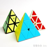 魔方 奇藝金字塔魔方三角形魔方套裝全套實色免貼紙異形魔方初學者『快速出貨』