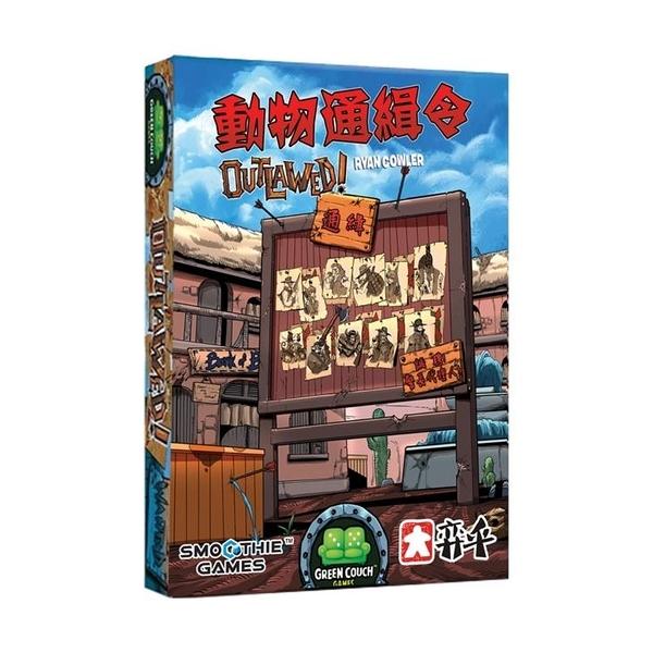 『高雄龐奇桌遊』動物通緝令 OUT LAWED 繁體中文版 正版桌上遊戲專賣店