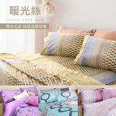 【R.Q.POLO】獨特毛感 暖光絲 雙人標準床包兩用被四件組 (6X6.2尺)