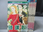 【書寶二手書T6/漫畫書_MGO】玻璃心_1~6集合售