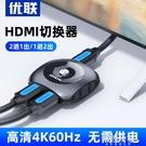 切換器 優聯HDMI一分二切換器電腦顯示分屏分配兩2進1出高清一拖二分線器 阿薩布魯