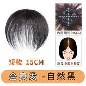 假髮 假發片頭頂補發片女士全真發無痕遮白發一片式發蓋迷你自然補發塊 2色