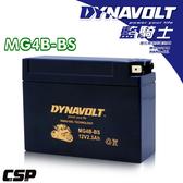 【DYNAVOLT 藍騎士】MG4B-BS 機車電瓶 機車電池 (洽詢:100cc 機車電池.機車電池 充電)