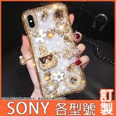 SONY Xperia5 sony10+ sony1 XA2 Ultra XZ3 XZ2 L3 XA2plus 金版手提包 手機殼 水鑽殼 訂製