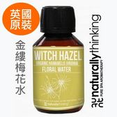NT 金縷梅花水 100ml。Witchazel Floral Water。英國原裝 Naturally Thinking