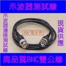 高品質BNC雙公Y102A 示波器連接測試線2米[電世界872-2]