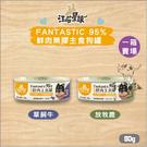 汪喵星球[經典鮮肉無膠主食狗罐,鹿肉/牛肉,80g,台灣製](一箱24入)