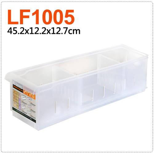 【Fine隔板整理盒5.2L】附輪 冰箱收納盒 收納籃 水果籃 衣物整理箱 台灣製造 LF-1005 [百貨通]