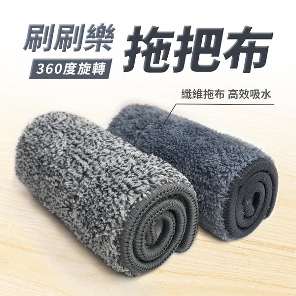 平板拖把 刷刷樂 專用 拖把布 刮刮樂 洗拖脫 雙槽拖把 懶人拖 免手洗