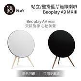 【24期0利率+結帳特惠】B&O PLAY Beoplay 藍芽無線 喇叭 A9 MKIII 黑/白 遠寬公司貨 保固2年