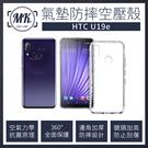 【小樺資訊】含稅【MK馬克】HTC U19e 防摔氣墊空壓保護殼 手機殼空壓殼氣墊殼