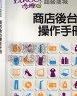 二手書R2YB 2012年5月二版《YAHOO!奇摩超級商城 商店後臺操作手冊