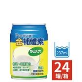 金補體素鈣活力(清甜)237ml(箱購24入)增強體力配方【富康活力藥局】