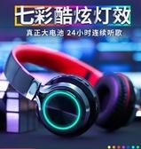 頭戴式耳機 首望L3X無線發光藍芽耳機頭戴式游戲運動型跑步耳麥電腦手機通用男女 萬聖節狂歡