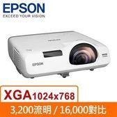 EPSON EB-530 短距投影機【3200流明 / 10000小時燈泡壽明】