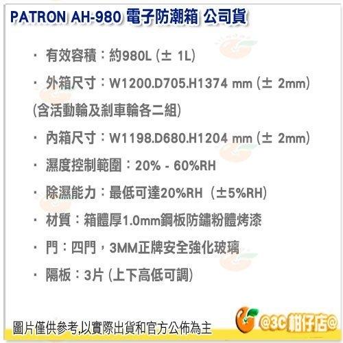 送淨化器 寶藏閣 PATRON AH-980 大型防潮櫃 電子防潮箱 980L 四門 公司貨5年保固 適用相機器材 儀器