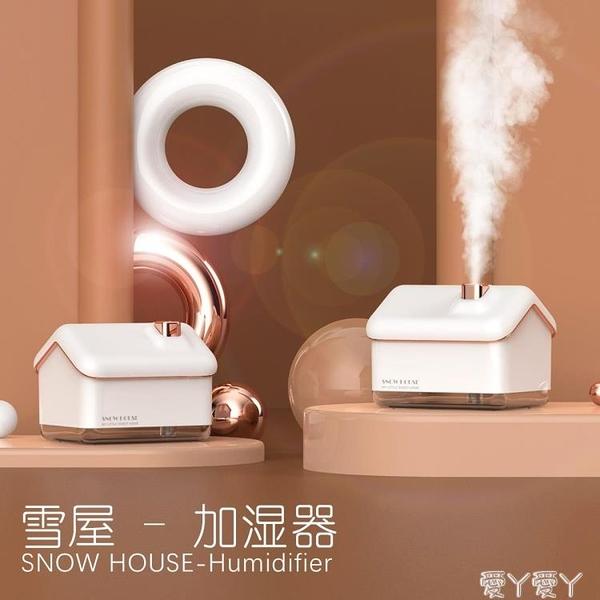 加濕器 新款小型加濕器USB臥室家用辦公補水噴霧雪屋圣誕創意男女禮物 愛丫
