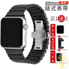 iwatch手錶錶帶apple watch蘋果錶帶鏈式不銹鋼【雲木雜貨】
