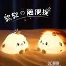 網紅硅膠小夜燈臥室床頭睡眠燈定時充電感應拍拍台燈 3C優購