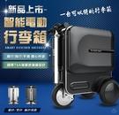 手機批發網 Airwheel SE3 智能電動行李箱 可騎乘 可拖行 一鍵展開 可拆卸鋰電池【A0201】