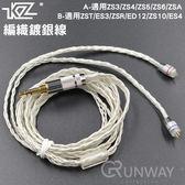 【24H】官方授權 KZ 編織鍍銀線 耳機升級線 高音質線材 0.75MM 插針DIY 可更換耳機線 (不含耳機本體)