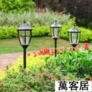 太陽能戶外庭院燈家用防水花園別墅草坪插地燈景觀裝飾草地燈路燈 萬客居