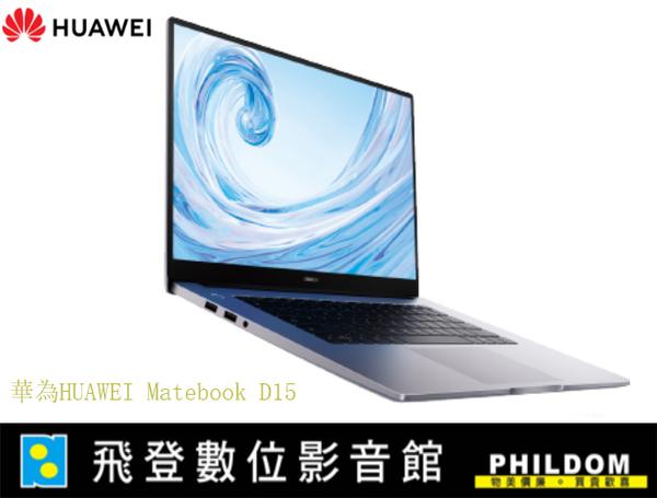 [預購] 華為HUAWEI Matebook D15 筆記型電腦 15.6吋 8G/256G D系列筆記型電腦