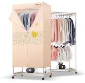 小熊烘干機家用速乾衣烘衣機烘干器嬰兒衣服風干機衣櫃 【四月特惠】 LX