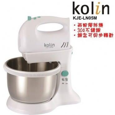 Kolin 歌林固定/手持式二用攪拌機 附攪拌桶KJE-LN05M