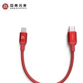 【亞果元素】ADAM PeAk2 C to Lightning 充電傳輸線20CM - 紅