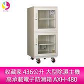 分期零利率 收藏家 436公升 大型除濕主機高承載電子防潮箱 AXH-480