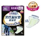 來復易 男性漏尿專用棉墊 特多量型200cc(14片/包) *維康*