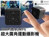 1080P防水WIFI超大廣角運動攝影機