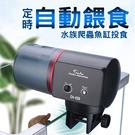 ⭐星星小舖⭐台灣出貨 水族爬蟲 自動餵食器 餵食容器 餵食器 定時餵食 定時餵食器【FI207】