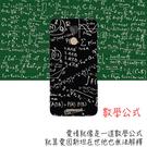 [M5s 軟殼] InFocus M5s IF9002 鴻海 手機殼 外殼 浮雕外殼 保護套 數學公式