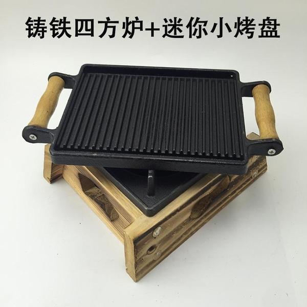 烤肉架鑄鐵烤肉季式迷你老北京炙子烤肉爐鑄鐵篦子烤盤 萬客居