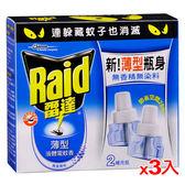 雷達薄型液電無味重裝41ml*2入*3入/組【愛買】