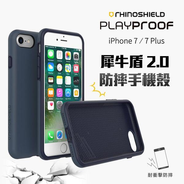 犀牛盾 2.0 防摔 贈五好禮 playproof iPhone 7 Plus i6 6 Plus 手機殼 保護框